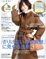 eclat(月刊誌)(1 2020 January)(雑誌)