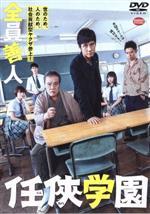 任侠学園(通常)(DVD)