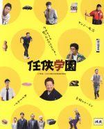 任侠学園(特装限定版)(Blu-ray Disc)(スリーブケース、DVD1枚、ステッカー付)(BLU-RAY DISC)(DVD)
