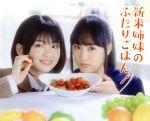 新米姉妹のふたりごはん Blu-ray BOX(Blu-ray Disc)(BLU-RAY DISC)(DVD)
