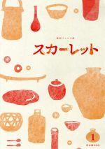 連続テレビ小説 スカーレット 完全版 ブルーレイ BOX1(Blu-ray Disc)(BLU-RAY DISC)(DVD)