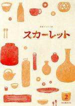 連続テレビ小説 スカーレット 完全版 ブルーレイ BOX2(Blu-ray Disc)(BLU-RAY DISC)(DVD)
