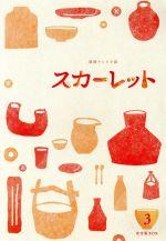 連続テレビ小説 スカーレット 完全版 ブルーレイ BOX3(Blu-ray Disc)(BLU-RAY DISC)(DVD)
