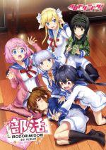 チュウニズム:部活(豪華盤)(Blu-ray Disc付)(通常)(CDA)