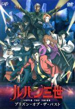 ルパン三世 TVスペシャル第27作 プリズン・オブ・ザ・パスト(通常)(DVD)