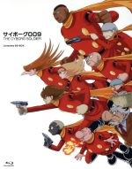 サイボーグ009 THE CYBORG SOLDIER Complete BD-BOX(期間限定生産版)(Blu-ray Disc)(外箱付)(BLU-RAY DISC)(DVD)