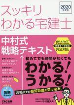 スッキリわかる宅建士 中村式戦略テキスト(スッキリ宅建士シリーズ)(2020年度版)(単行本)