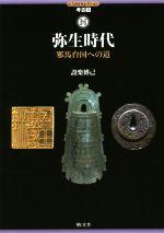 弥生時代 邪馬台国への道(ヒスカルセレクション)(単行本)