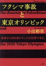 フクシマ事故と東京オリンピック[7ヵ国語対応] 真実から目を逸らすことは犯罪である。(単行本)