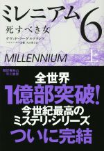 ミレニアム6(上)(単行本)