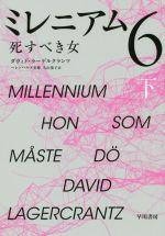 ミレニアム6(下)(単行本)