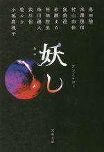 アンソロジー 妖し(文春文庫)(文庫)