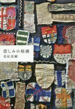 悲しみの秘義(文春文庫)(文庫)