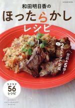 和田明日香のほったらかしレシピ(TATSUMI MOOK)(単行本)