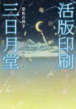 活版印刷三日月堂 空色の冊子(ポプラ文庫)(文庫)