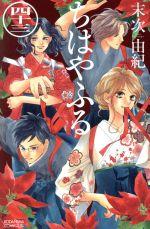ちはやふる(43)(ビーラブKC)(少女コミック)
