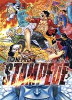 劇場版 ONE PIECE STAMPEDE スペシャル・エディション(初回生産限定版)(Blu-ray Disc)(アウターケース、ブックレット、ポストカード16枚付)(BLU-RAY DISC)(DVD)