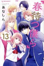春待つ僕ら(13)(デザートKC)(少女コミック)