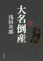 大名倒産(上)(単行本)
