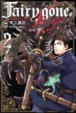 Fairy gone(2)(マガジンKC)(少年コミック)