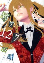 賭ケグルイ(12)(ガンガンC JOKER)(大人コミック)