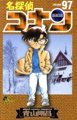 名探偵コナン(97)(サンデーC)(少年コミック)