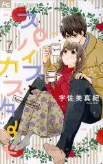スパイスとカスタード(7)(フラワーCベツコミ)(少女コミック)
