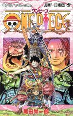 ONE PIECE(95)(ジャンプC)(少年コミック)