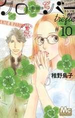 クローバー trefle(10)(マーガレットC)(少女コミック)