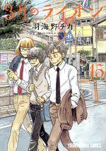 3月のライオン(15)(ヤングアニマルC)(大人コミック)