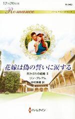 花嫁は偽の誓いに涙する 灰かぶりの結婚 Ⅱ(ハーレクイン・ロマンス)(新書)