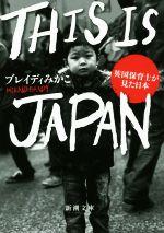 THIS IS JAPAN ―英国保育士が見た日本―(新潮文庫)(文庫)