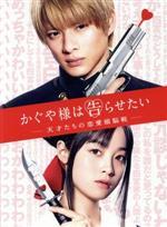 かぐや様は告らせたい ~天才たちの恋愛頭脳戦~(豪華版)(Blu-ray Disc)(BLU-RAY DISC)(DVD)