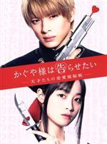 かぐや様は告らせたい ~天才たちの恋愛頭脳戦~(豪華版)(通常)(DVD)