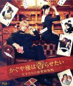 かぐや様は告らせたい ~天才たちの恋愛頭脳戦~(通常版)(Blu-ray Disc)(BLU-RAY DISC)(DVD)