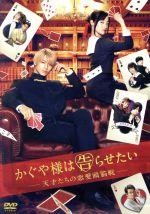 かぐや様は告らせたい ~天才たちの恋愛頭脳戦~(通常版)(通常)(DVD)