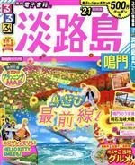 るるぶ 淡路島 鳴門(るるぶ情報版)('21)(MAP付)(単行本)
