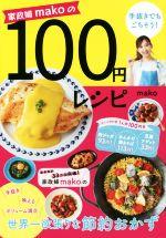 100円レシピ 家政婦makoの手抜きでもごちそう!(単行本)