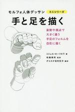 手と足を描く 姿勢や視点で大きく違う手足のフォルムを自在に描く(モルフォ人体デッサンミニシリーズ)(単行本)