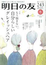 明日の友(隔月刊誌)(243号 冬 2019)(雑誌)