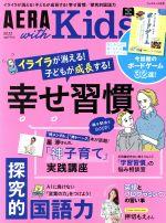 AERA with Kids(季刊誌)(2019 冬号)(雑誌)