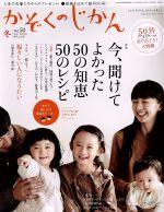 かぞくのじかん(季刊誌)(Vol.50 2020冬)(雑誌)