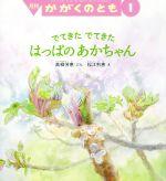 月刊かがくのとも(月刊誌)(1 2020)(雑誌)