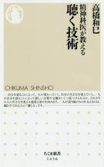 精神科医が教える聴く技術(ちくま新書1456)(新書)