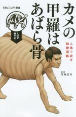 カメの甲羅はあばら骨 人体で表す動物図鑑(SBビジュアル新書)(新書)