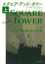 スクエア・アンド・タワー ネットワークが創り変えた世界(上)(単行本)