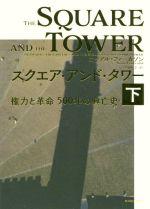 スクエア・アンド・タワー 権力と革命500年の興亡史(下)(単行本)