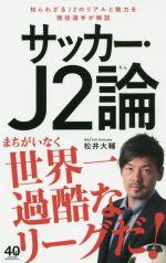 サッカー・J2論(ワニブックスPLUS新書)(新書)