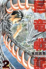 巨竜戦記(2)(マガジンKC)(少年コミック)