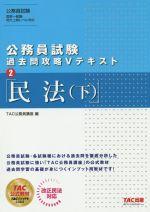公務員試験過去問攻略Vテキスト 民法(下)(2)(単行本)